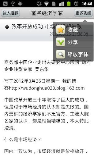 【免費新聞App】著名经济学家-APP點子