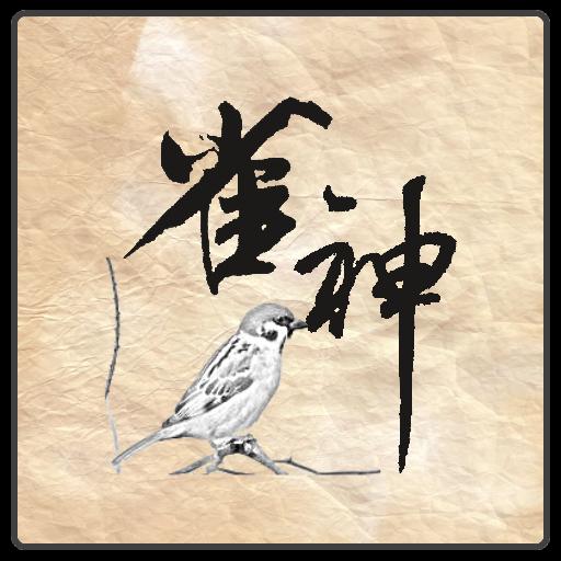 雀神 LOGO-APP點子