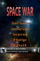 Screenshot of Space War(Return)