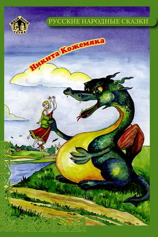 Сказка детям Никита Кожемяка