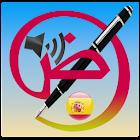 Aprender el árabe:Sm@rt Arabic icon