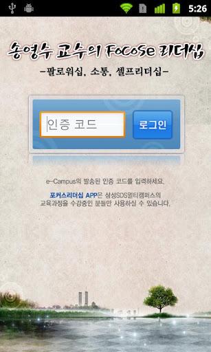 송영수 교수의 FoCoSe 리더십