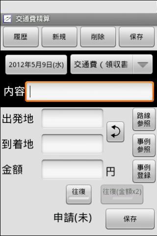 交通費アプリ