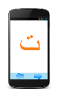 Screenshot of Arabic Alphabet