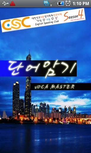 Voca Master2