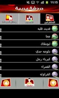 Screenshot of دردشه و شات عربيه