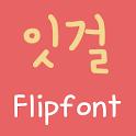 MDItGirl Korean FlipFont icon