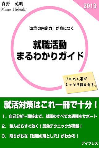 """就職活動まるわかりガイド""""就活超攻略シリーズ"""""""