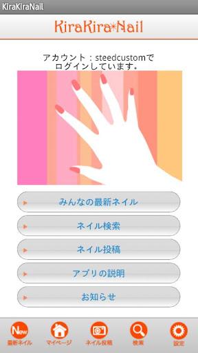 玩健康App|KiraKiraNail免費|APP試玩