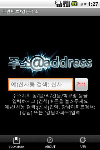 [Korean]Zipcode Finder