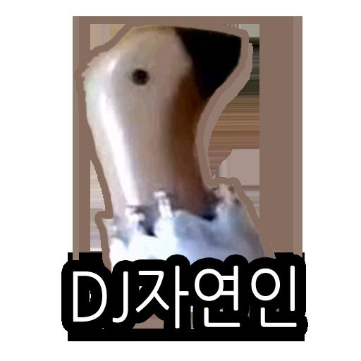 DJ자연인 LOGO-APP點子
