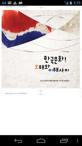 Korea Life Guide
