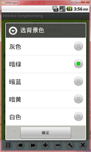 玩書籍App|Dream of Red Chambers(hong lou免費|APP試玩