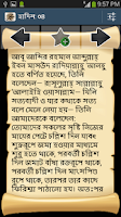 Screenshot of Nawawi ৪০ বাংলা হাদিস
