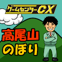 【ゲームセンターCX】高尾山のぼり