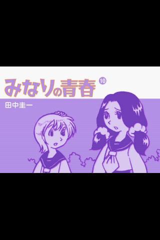 みなりの青春 第10集