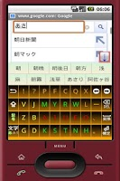 Screenshot of AIU-OpenWnn日本語入力IMEフリック対応キーボード