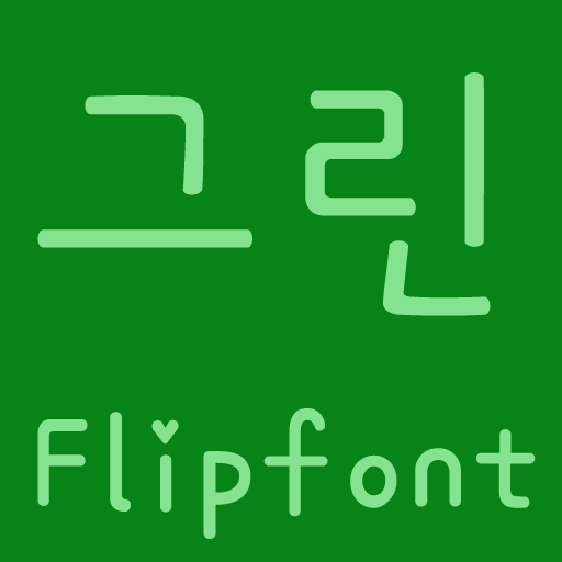 FBGreen FlipFont LOGO-APP點子