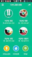 Screenshot of 다리 교정 운동 - 휜다리 클리닉 체형, 하체 다이어트
