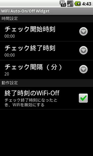 WiFi Auto-On Off