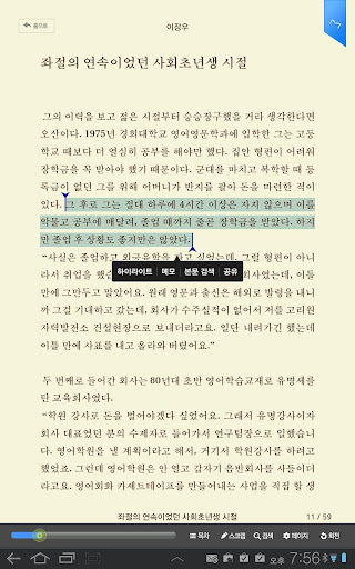 免費書籍App|이남식 - 리더를 읽다 시리즈(무료책)|阿達玩APP