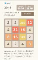 Screenshot of 2048 [日本語版]〜新感覚パズルゲーム日本上陸〜