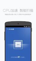 Screenshot of 猎豹清理大师 - 优化加速 & 病毒查杀