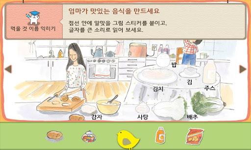 教育必備APP下載|韩文成长第一阶段三号 好玩app不花錢|綠色工廠好玩App