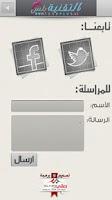 Screenshot of التقنية بلس