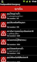 Screenshot of ThaiSpeedDial