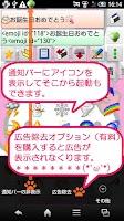 Screenshot of グリー絵文字顔文字ペースト(無料)(非公式)
