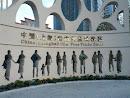 中國上海自由貿易實驗區