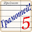 APK Game Грамотей! Викторина орфографии for iOS