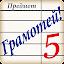Грамотей!-викторина орфографии APK for iPhone