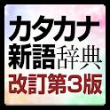 学研 用例でわかる カタカナ新語辞典 改訂第3版