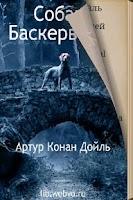Screenshot of Собака Баскервилей free
