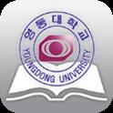 영동대학교 도서관 icon