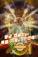 Screenshot of 라인제타 for Kakao