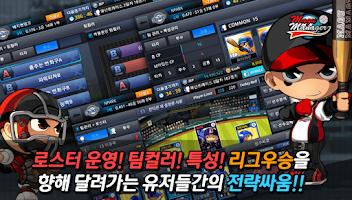 Screenshot of 마구매니저 [No.1 야구게임]