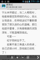 Screenshot of 易读 - 将追书进行到底(无广告)