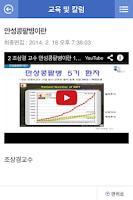 Screenshot of 콩팥이야기