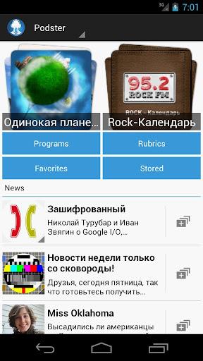 Podster.ru