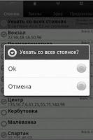 Screenshot of Таксомобиль