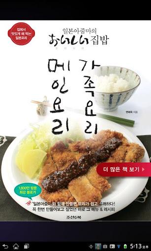 일본아줌마의 오이시이 집밥-3.메인요리 가족요리