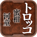 名作 芥川龍之介Ⅱ トロッコ・蜜柑・河童 icon