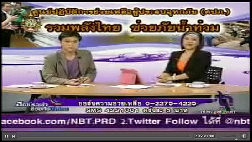 nbt-tv-thailand for android screenshot