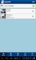 Screenshot of IPCamP2P