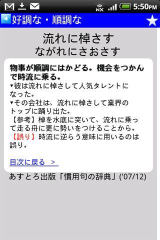 【免費書籍App】慣用句の辞典-APP點子
