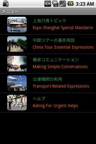 EXPO TOUR VOICE ASSISTANT