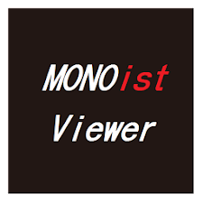MONOist Viewer